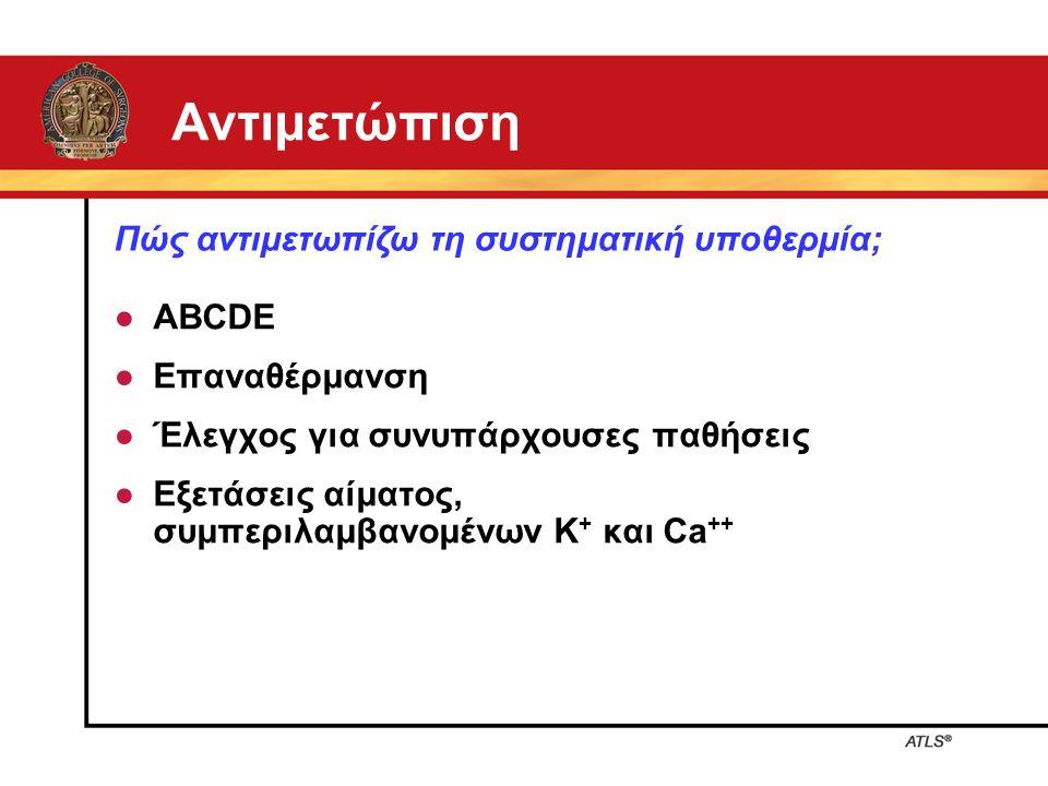 Αντιμετώπιση Πώς αντιμετωπίζω τη συστηματική υποθερμία; ABCDE