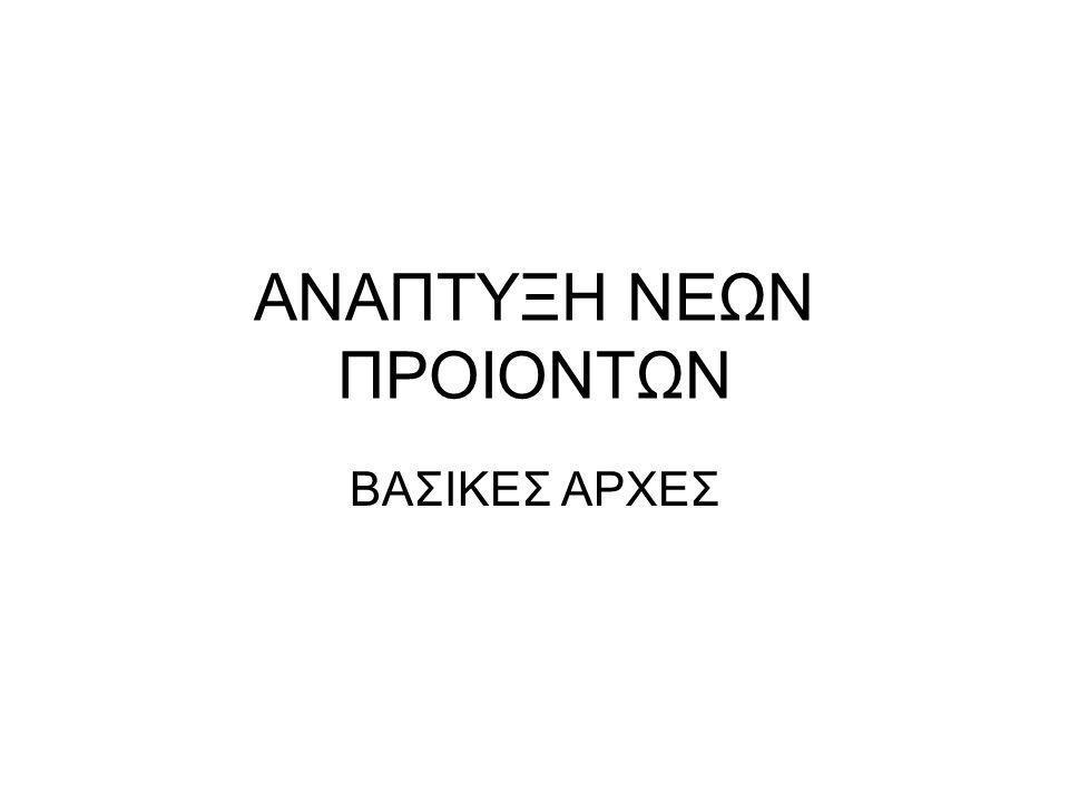 ΑΝΑΠΤΥΞΗ ΝΕΩΝ ΠΡΟΙΟΝΤΩΝ