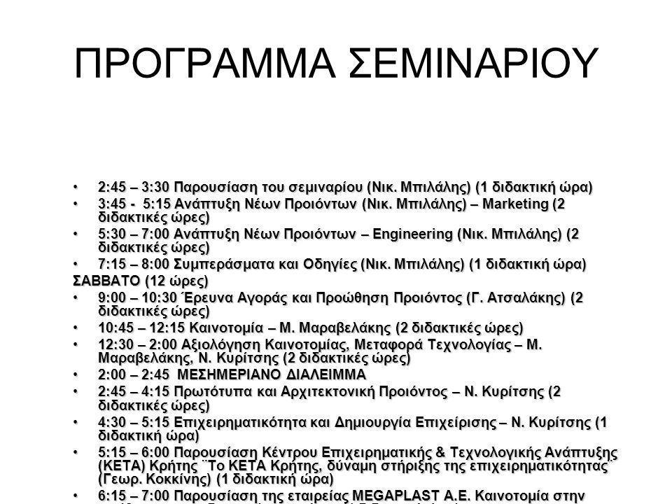 ΠΡΟΓΡΑΜΜΑ ΣΕΜΙΝΑΡΙΟΥ 2:45 – 3:30 Παρουσίαση του σεμιναρίου (Νικ. Μπιλάλης) (1 διδακτική ώρα)