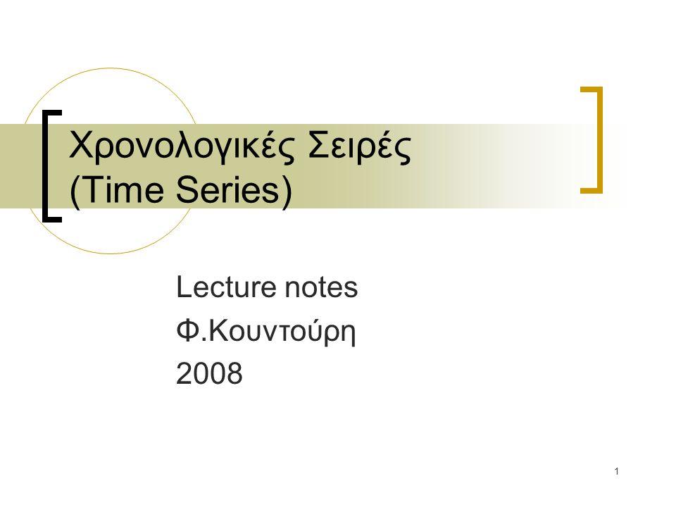 Χρονολογικές Σειρές (Time Series)