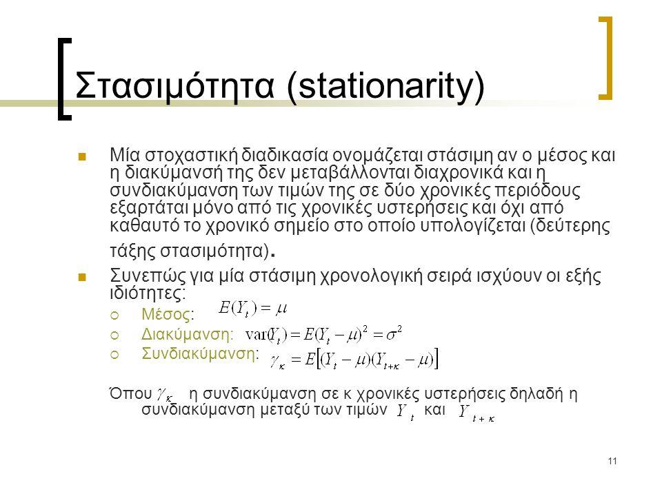 Στασιμότητα (stationarity)