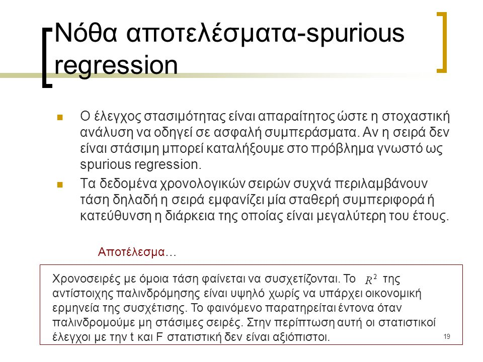 Νόθα αποτελέσματα-spurious regression