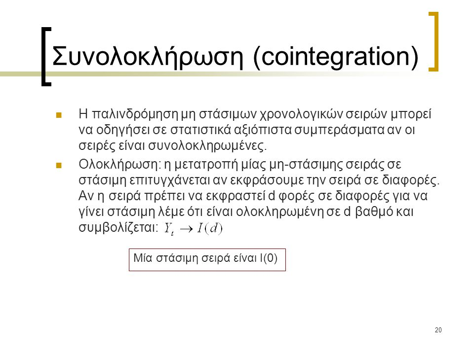 Συνολοκλήρωση (cointegration)
