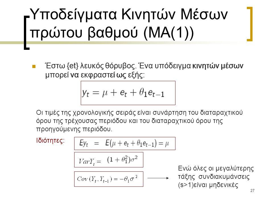 Υποδείγματα Κινητών Μέσων πρώτου βαθμού (ΜΑ(1))