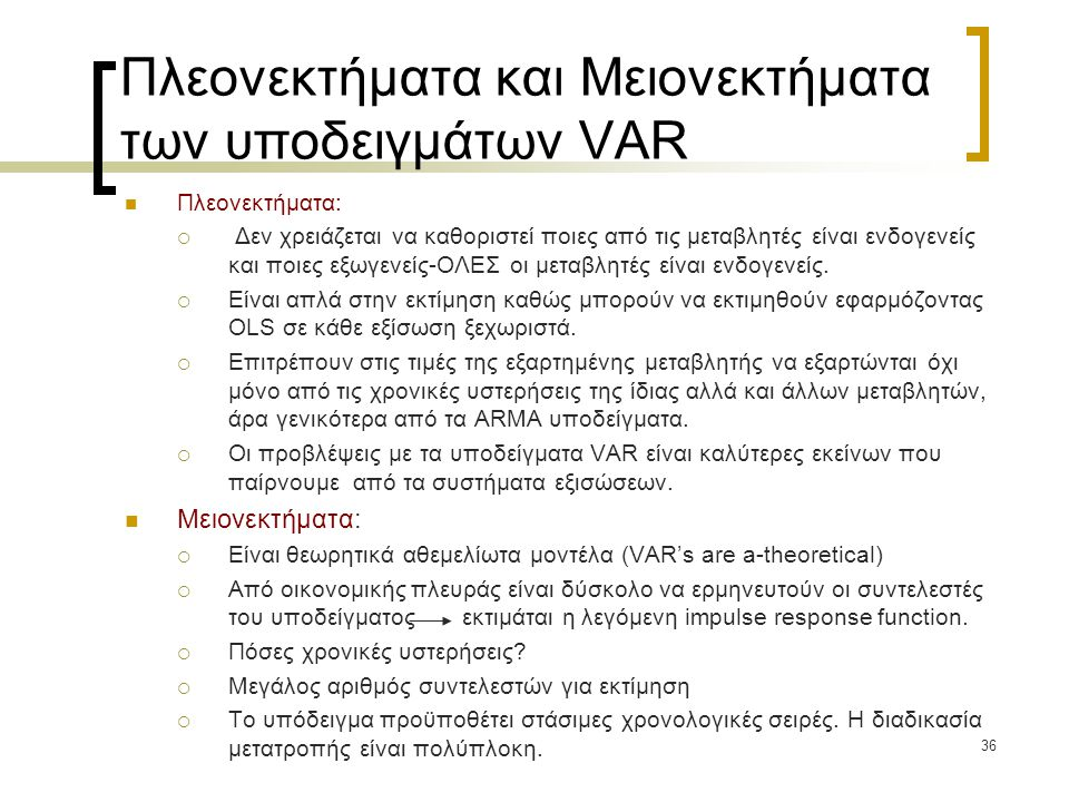 Πλεονεκτήματα και Μειονεκτήματα των υποδειγμάτων VAR