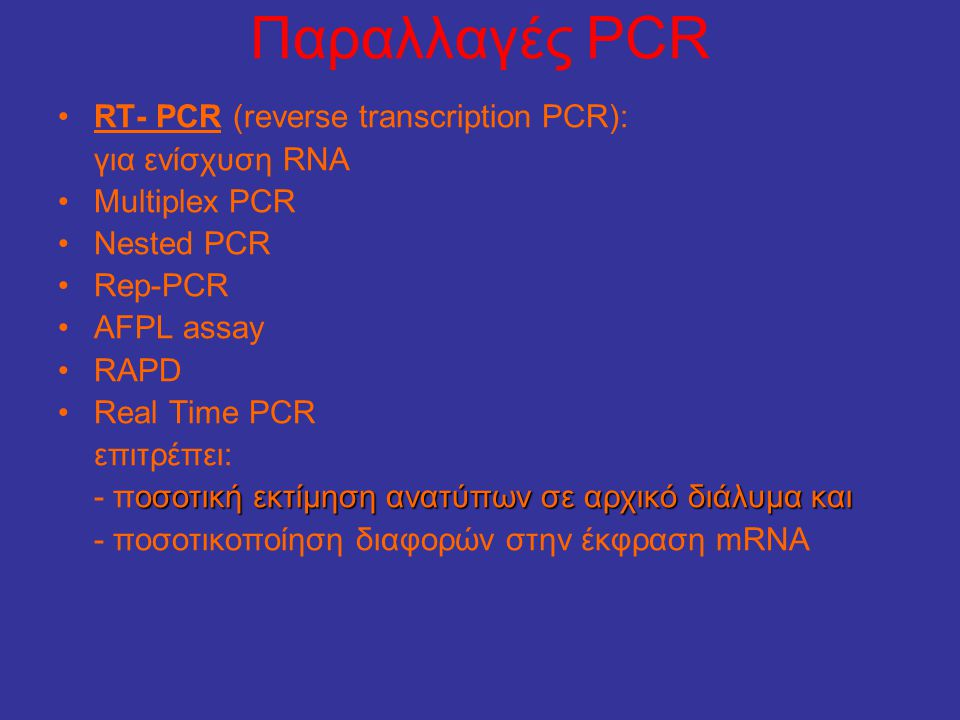 Παραλλαγές PCR RT- PCR (reverse transcription PCR): για ενίσχυση RNA