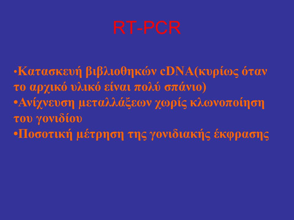 RT-PCR •Ανίχνευση µεταλλάξεων χωρίς κλωνοποίηση του γονιδίου