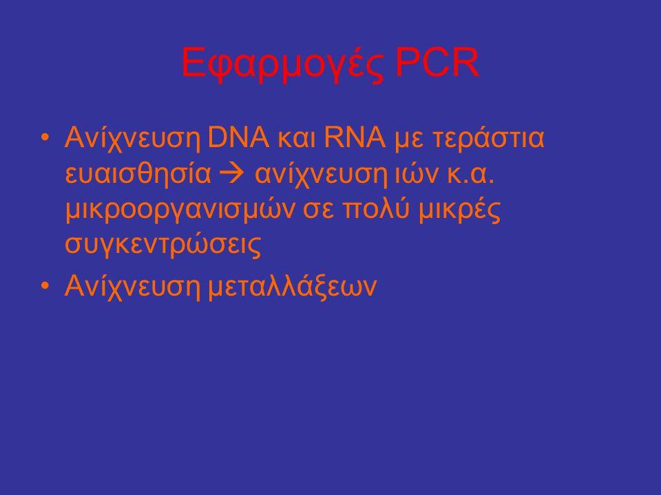 Εφαρμογές PCR Ανίχνευση DNA και RNA με τεράστια ευαισθησία  ανίχνευση ιών κ.α. μικροοργανισμών σε πολύ μικρές συγκεντρώσεις.