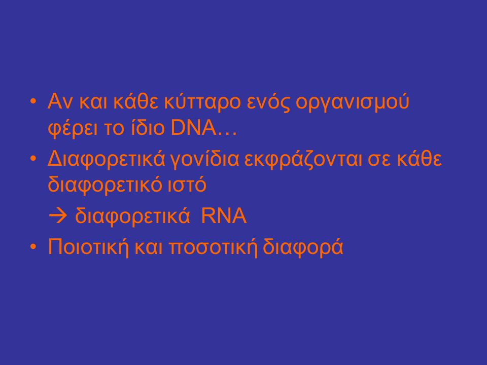Αν και κάθε κύτταρο ενός οργανισμού φέρει το ίδιο DNA…