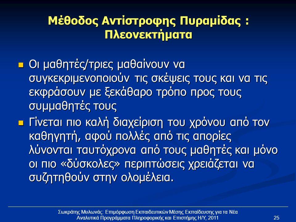 Μέθοδος Αντίστροφης Πυραμίδας : Πλεονεκτήματα