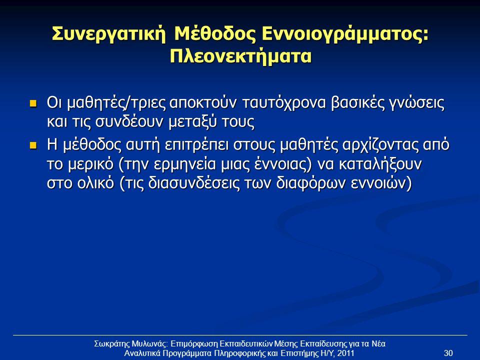 Συνεργατική Μέθοδος Εννοιογράμματος: Πλεονεκτήματα