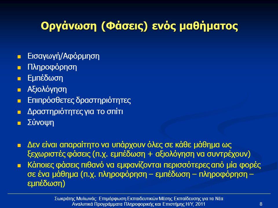 Οργάνωση (Φάσεις) ενός μαθήματος