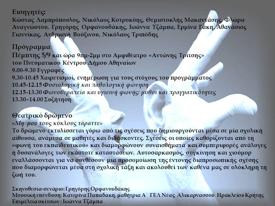 Πέμπτης 5/9 και ώρα 9πμ-2μμ στο Αμφιθέατρο «Αντώνης Τρίτσης»