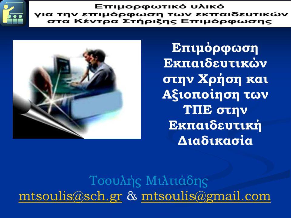 mtsoulis@sch.gr & mtsoulis@gmail.com