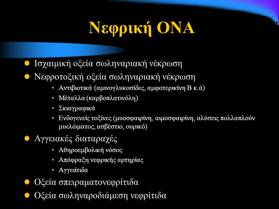 Νεφρική ΟΝΑ Ισχαιμική οξεία σωληναριακή νέκρωση