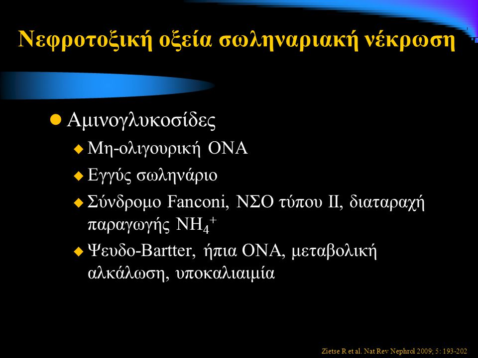 Νεφροτοξική οξεία σωληναριακή νέκρωση