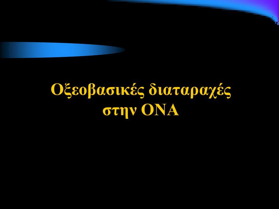 Οξεοβασικές διαταραχές στην ΟΝΑ