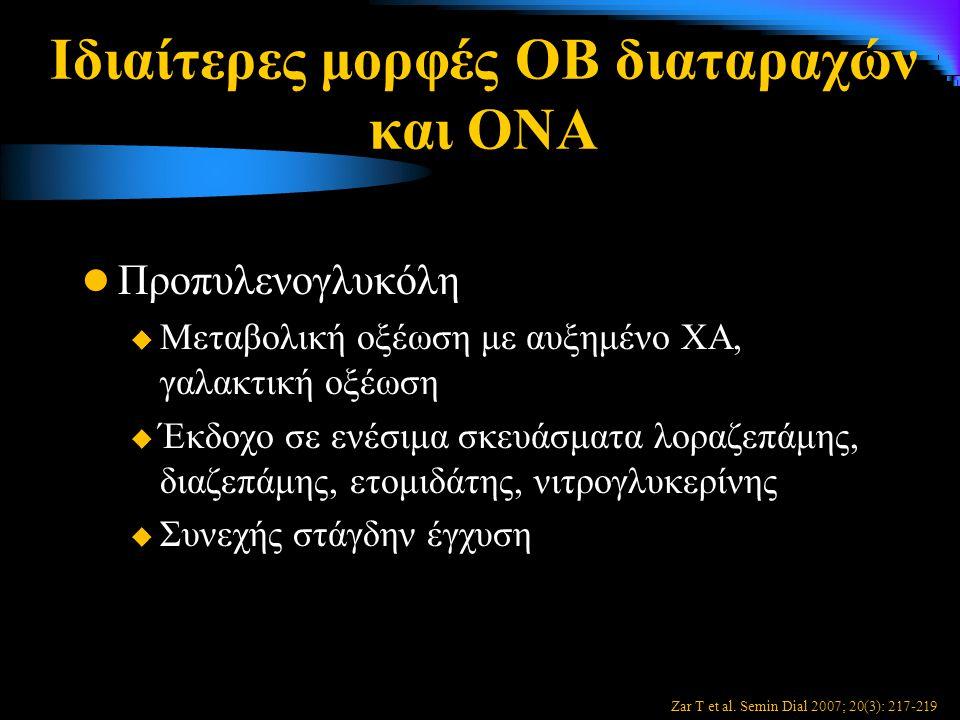 Ιδιαίτερες μορφές ΟΒ διαταραχών και ΟΝΑ