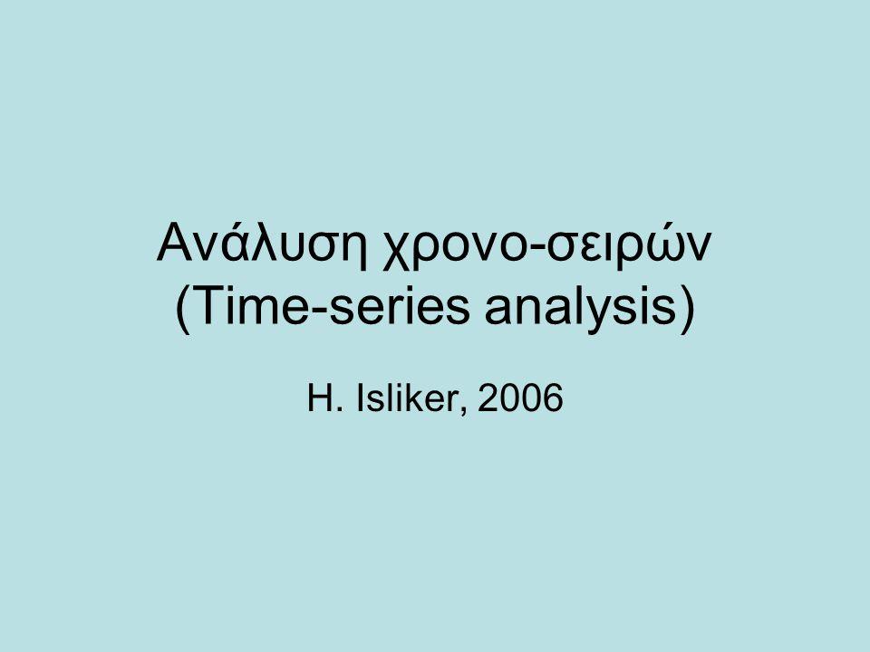 Ανάλυση χρονο-σειρών (Time-series analysis)