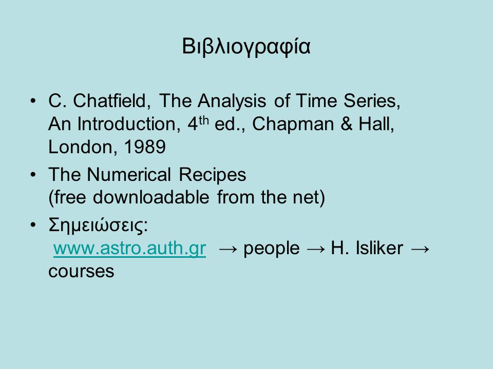 Βιβλιογραφία C. Chatfield, The Analysis of Time Series, An Introduction, 4th ed., Chapman & Hall, London, 1989.