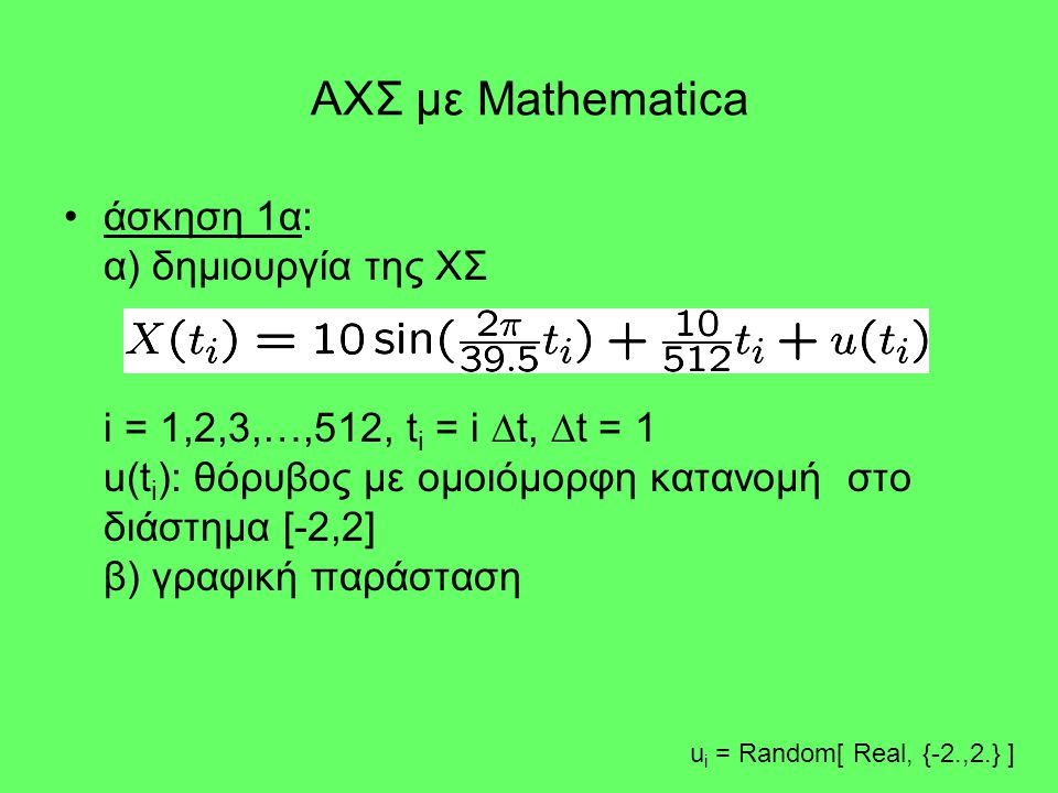 ΑΧΣ με Mathematica