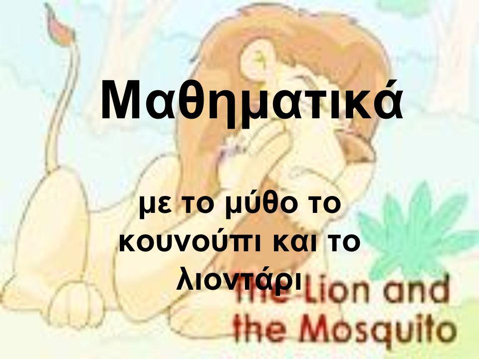 με το μύθο το κουνούπι και το λιοντάρι