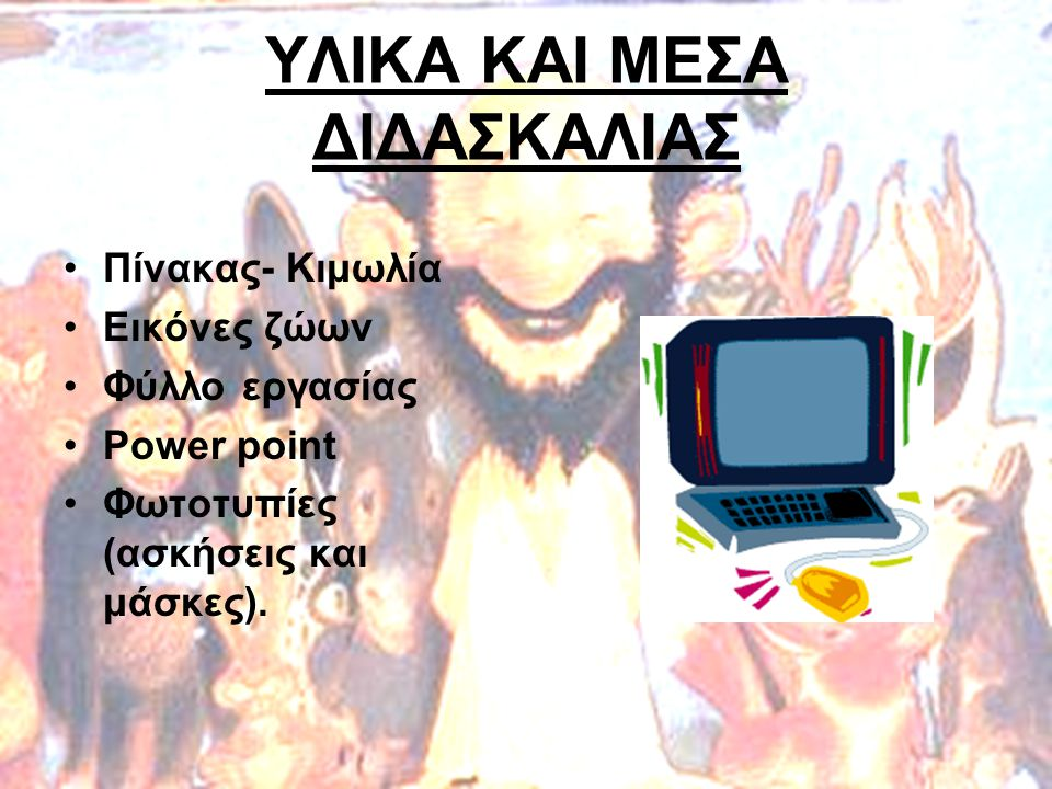 ΥΛΙΚΑ ΚΑΙ ΜΕΣΑ ΔΙΔΑΣΚΑΛΙΑΣ