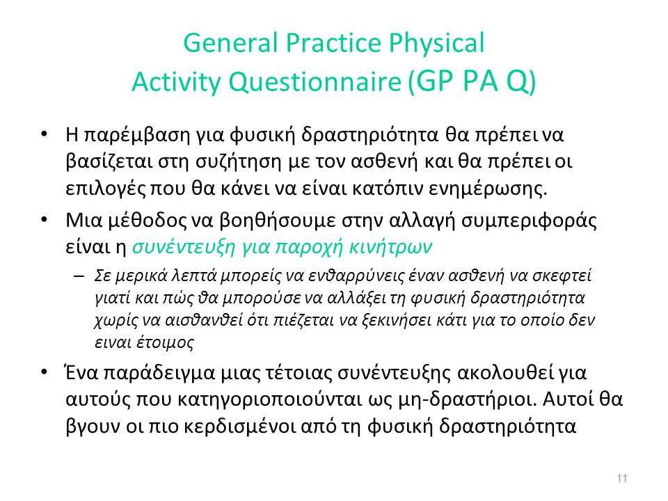 General Practice Physical Activity Questionnaire (GP PA Q)