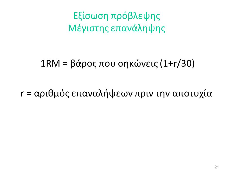 Εξίσωση πρόβλεψης Μέγιστης επανάληψης
