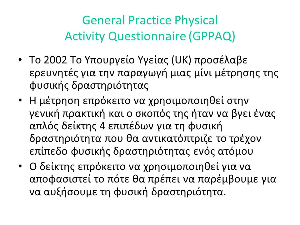 General Practice Physical Activity Questionnaire (GPPAQ)