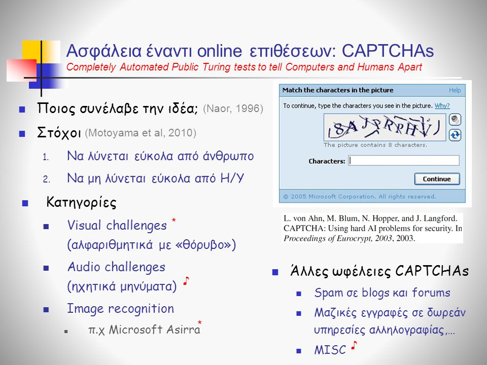 Ασφάλεια έναντι online επιθέσεων: CAPTCHAs Completely Automated Public Turing tests to tell Computers and Humans Apart