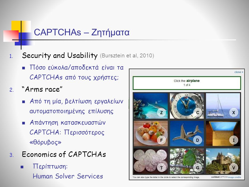 CAPTCHAs – Ζητήματα Security and Usability Arms race