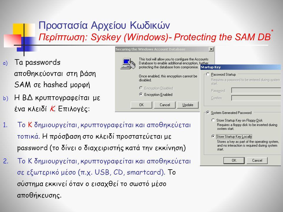 Προστασία Αρχείου Κωδικών Περίπτωση: Syskey (Windows)- Protecting the SAM DB
