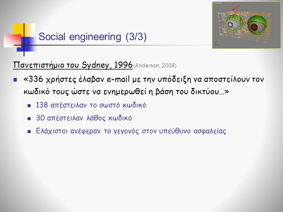 Social engineering (3/3)