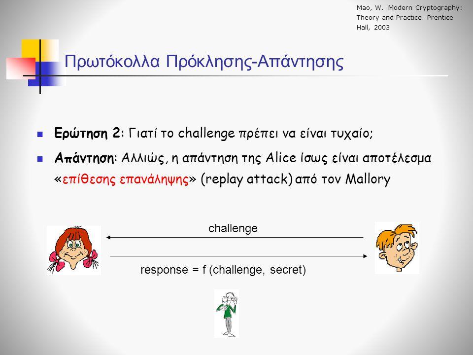 Πρωτόκολλα Πρόκλησης-Απάντησης
