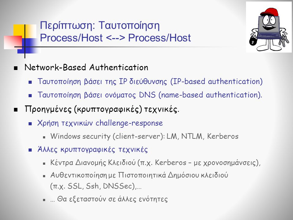 Περίπτωση: Ταυτοποίηση Process/Host <--> Process/Host
