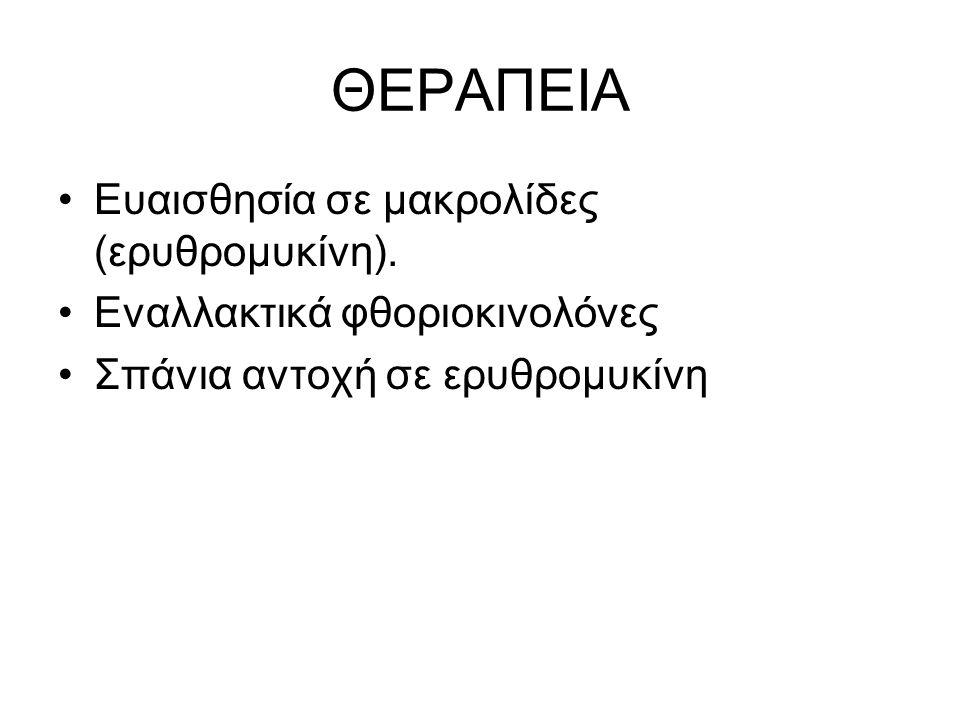 ΘΕΡΑΠΕΙΑ Ευαισθησία σε μακρολίδες (ερυθρομυκίνη).