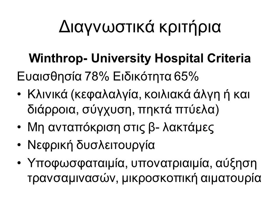 Winthrop- University Hospital Criteria