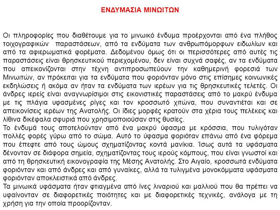 ΕΝΔΥΜΑΣΙΑ ΜΙΝΩΙΤΩΝ