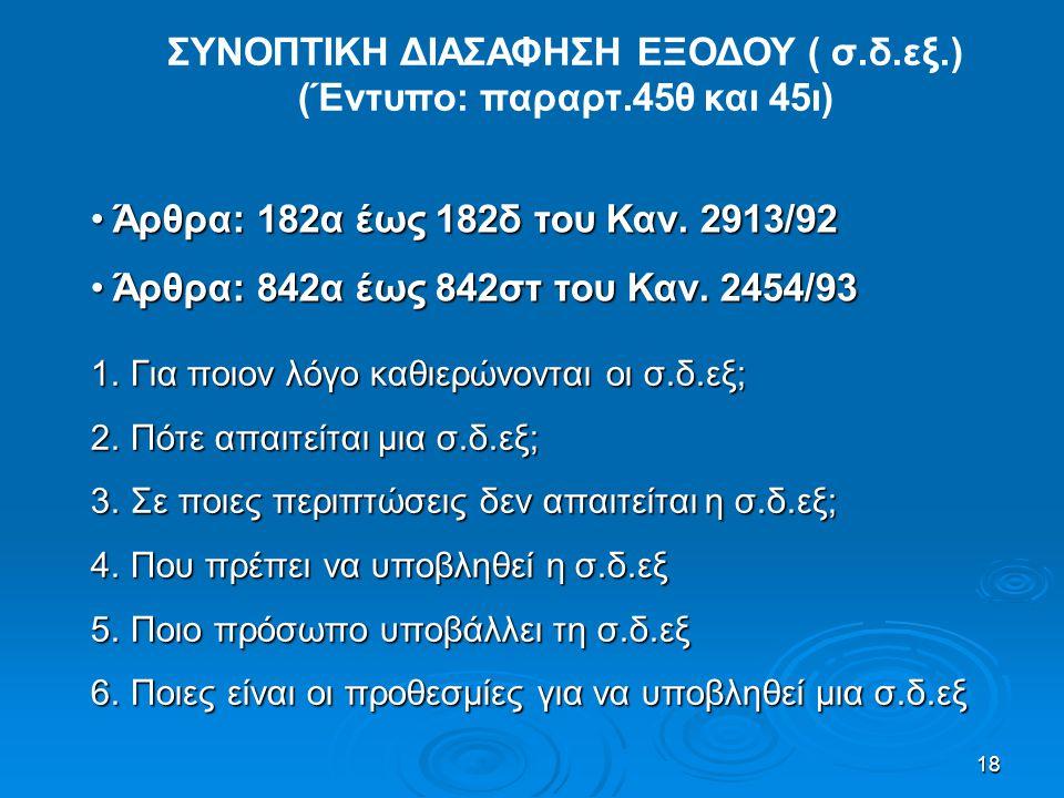 ΣΥΝΟΠΤΙΚΗ ΔΙΑΣΑΦΗΣΗ ΕΞΟΔΟΥ ( σ.δ.εξ.) (Έντυπο: παραρτ.45θ και 45ι)