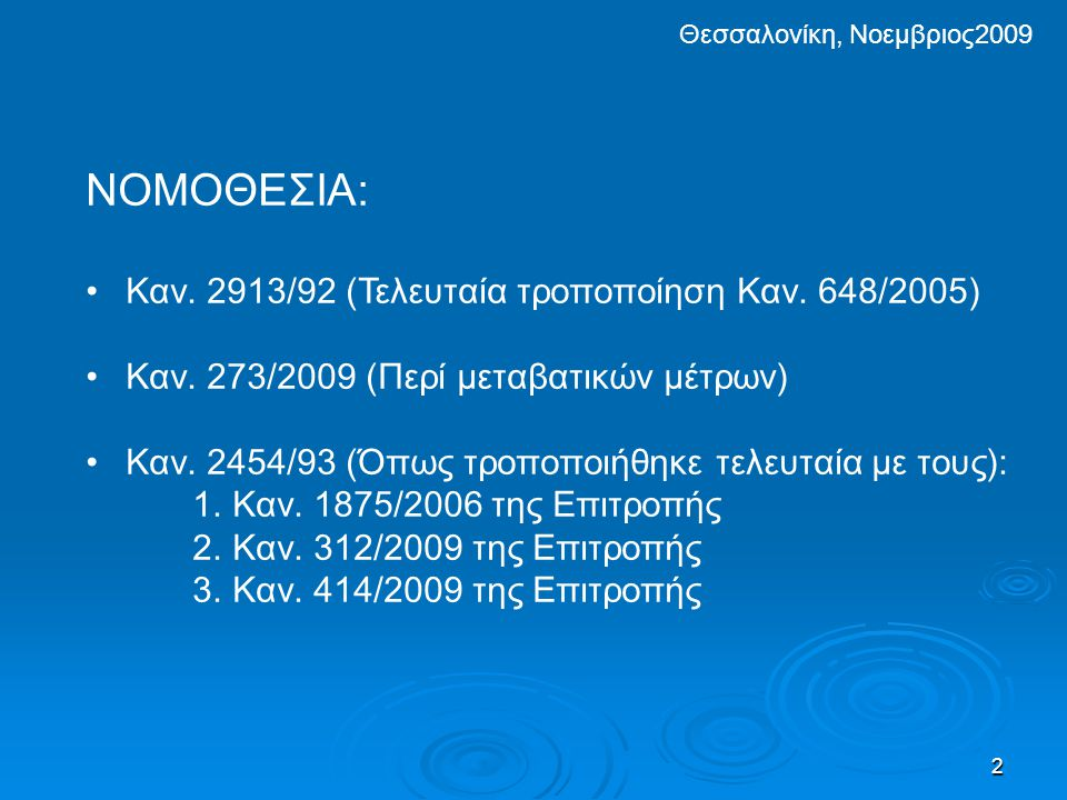 ΝΟΜΟΘΕΣΙΑ: Καν. 2913/92 (Τελευταία τροποποίηση Καν. 648/2005)