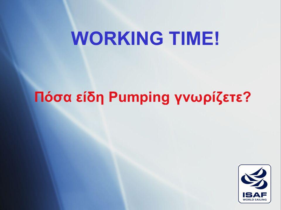 Πόσα είδη Pumping γνωρίζετε