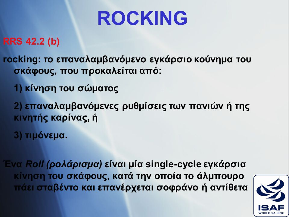 ROCKING RRS 42.2 (b) rocking: το επαναλαμβανόμενο εγκάρσιο κούνημα του σκάφους, που προκαλείται από: