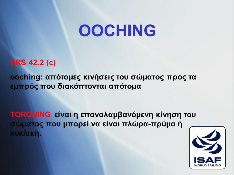 OOCHING RRS 42.2 (c) ooching: απότομες κινήσεις του σώματος προς τα εμπρός που διακόπτονται απότομα.