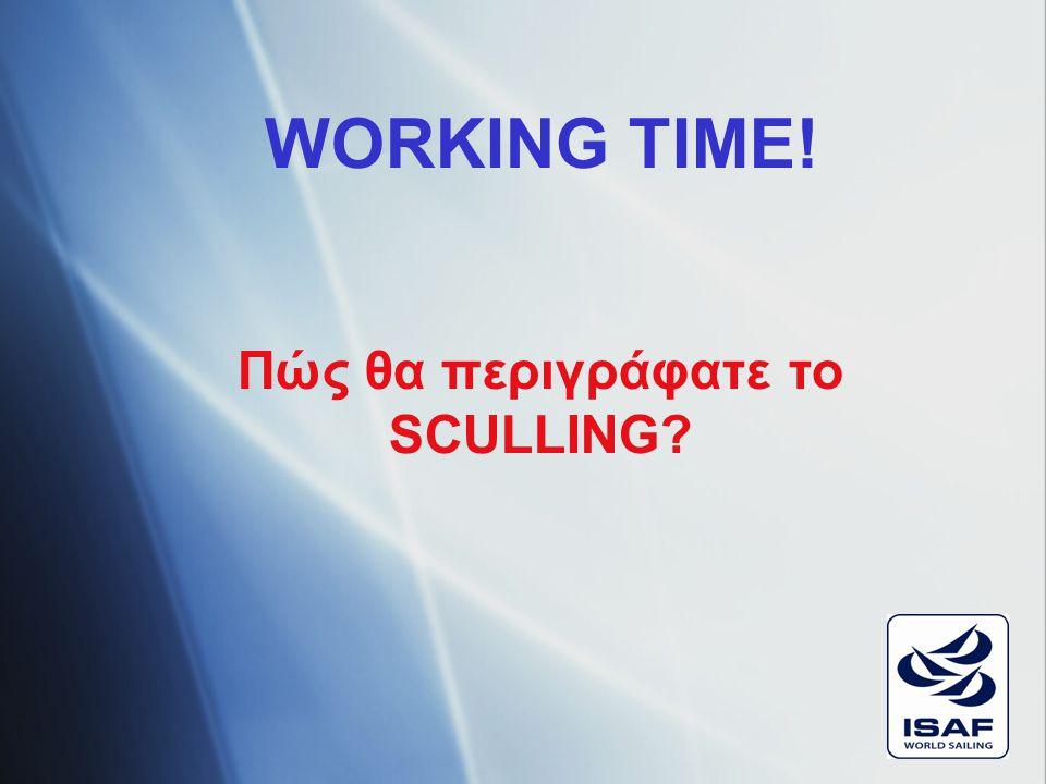 Πώς θα περιγράφατε το SCULLING