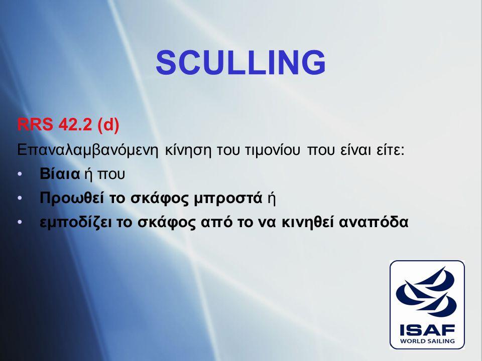 SCULLING RRS 42.2 (d) Επαναλαμβανόμενη κίνηση του τιμονίου που είναι είτε: Βίαια ή που. Προωθεί το σκάφος μπροστά ή.