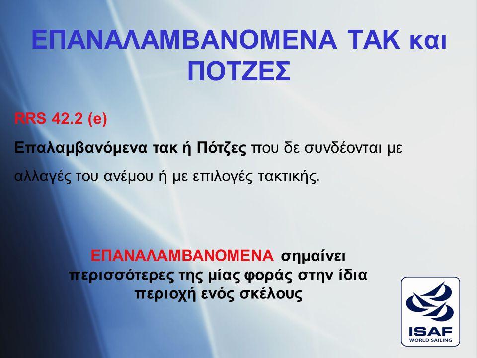 ΕΠΑΝΑΛΑΜΒΑΝΟΜΕΝΑ ΤΑΚ και ΠΟΤΖΕΣ