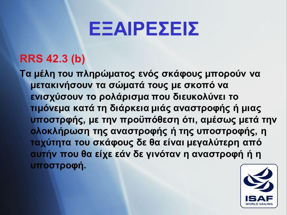 ΕΞΑΙΡΕΣΕΙΣ RRS 42.3 (b)