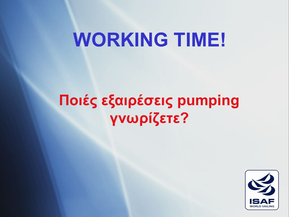 Ποιές εξαιρέσεις pumping γνωρίζετε