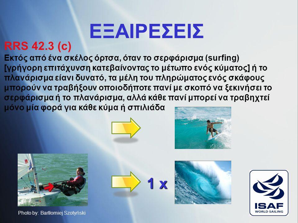 ΕΞΑΙΡΕΣΕΙΣ RRS 42.3 (c)